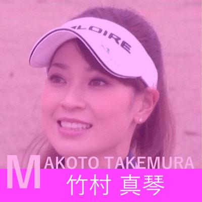 Takemura_Makoto_hover