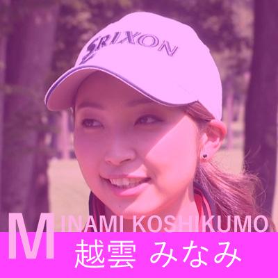 Minami_Koshikumo_hover